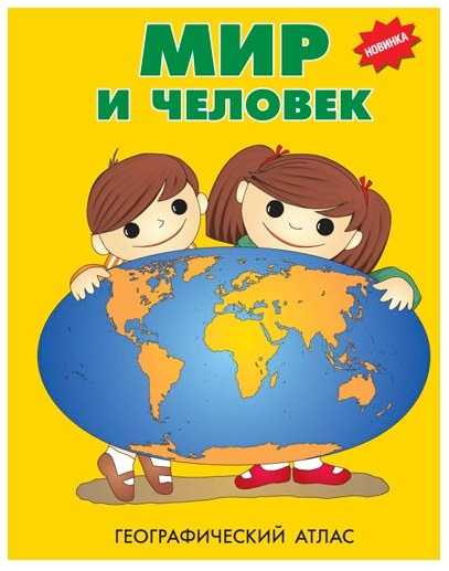 "10561 - Географический атлас ""Мир и Человек"": https://www.globusy.ru/shop/nastennye_karty/10561_geograficheskij_atlas_mir_i_chelovek/"